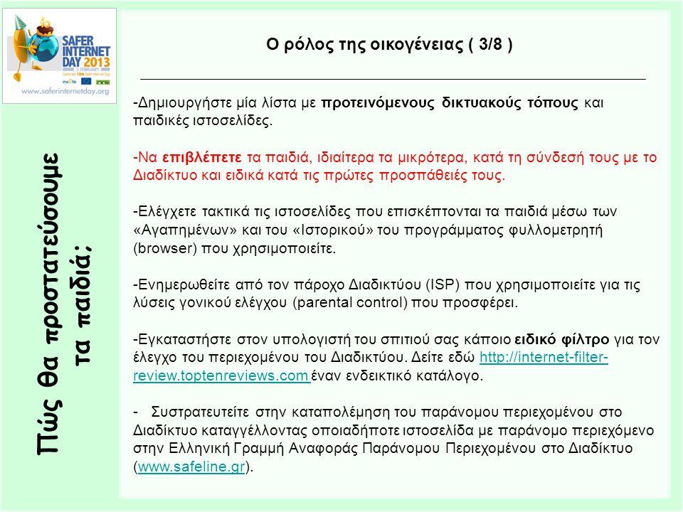 Πώς θα προστατεύσουμε τα παιδιά; Ο ρόλος της οικογένειας ( 3/8 ) -Δημιουργήστε μία λίστα με προτεινόμενους δικτυακούς τόπους και παιδικές ιστοσελίδες.