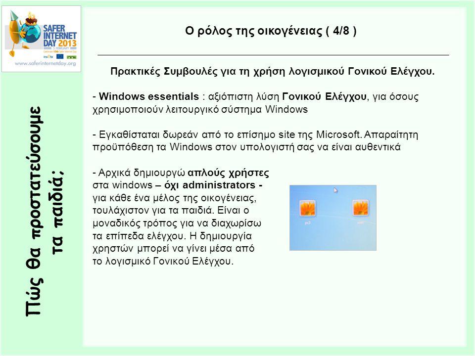 Πώς θα προστατεύσουμε τα παιδιά; Ο ρόλος της οικογένειας ( 4/8 ) Πρακτικές Συμβουλές για τη χρήση λογισμικού Γονικού Ελέγχου. - Windows essentials : α