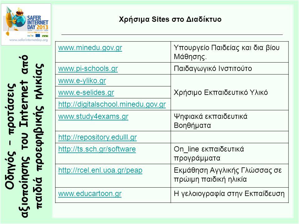 Οδηγός – προτάσεις αξιοποίησης του Internet από παιδιά προεφηβικής ηλικίας Χρήσιμα Sites στο Διαδίκτυο www.minedu.gov.grΥπουργείο Παιδείας και δια βίου Μάθησης.