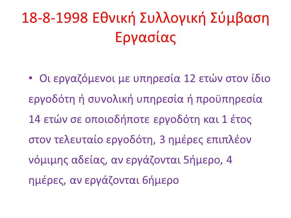 18-8-1998 Εθνική Συλλογική Σύμβαση Εργασίας Οι εργαζόμενοι με υπηρεσία 12 ετών στον ίδιο εργοδότη ή συνολική υπηρεσία ή προϋπηρεσία 14 ετών σε οποιοδή