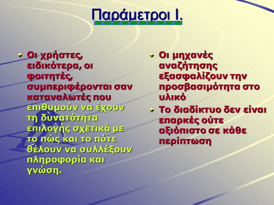 Παράμετροι Ι.