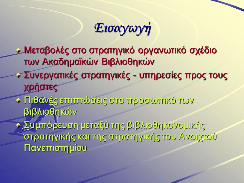 Εισαγωγή Μεταβολές στο στρατηγικό οργανωτικό σχέδιο των Ακαδημαϊκών Βιβλιοθηκών Συνεργατικές στρατηγικές - υπηρεσίες προς τους χρήστες Πιθανές επιπτώσεις στο προσωπικό των βιβλιοθηκών Συμπόρευση μεταξύ της βιβλιοθηκονομικής στρατηγικής και της στρατηγικής του Ανοιχτού Πανεπιστημίου