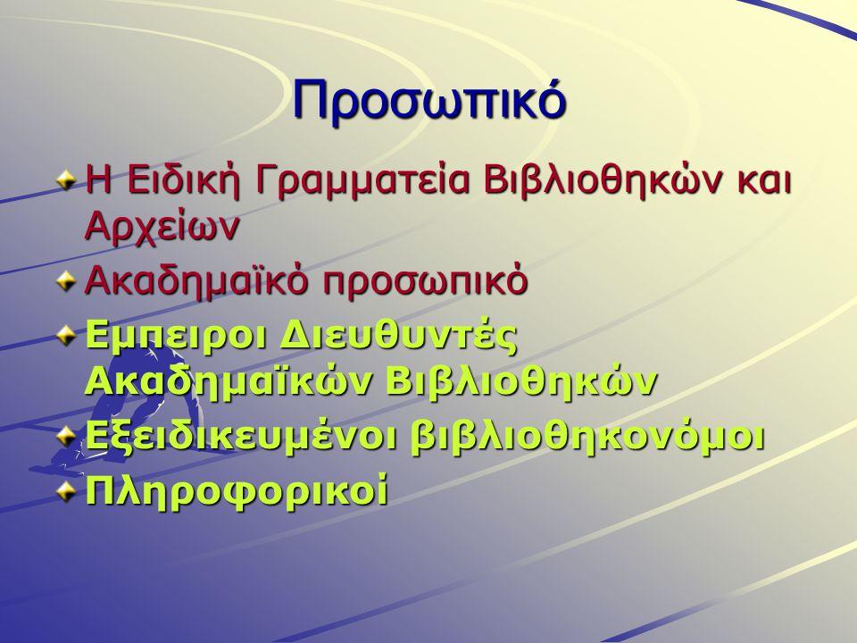 Προσωπικό Η Ειδική Γραμματεία Βιβλιοθηκών και Αρχείων Ακαδημαϊκό προσωπικό Εμπειροι Διευθυντές Ακαδημαϊκών Βιβλιοθηκών Εξειδικευμένοι βιβλιοθηκονόμοι Πληροφορικοί