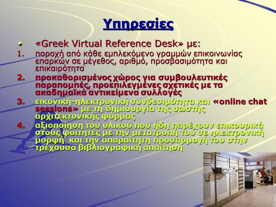 Υπηρεσίες «Greek Virtual Reference Desk» με: 1.παροχή από κάθε εμπλεκόμενο γραμμών επικοινωνίας επαρκών σε μέγεθος, αριθμό, προσβασιμότητα και επικαιρότητα 2.προκαθορισμένος χώρος για συμβουλευτικές παραπομπές, προεπιλεγμένες σχετικές με τα ακαδημαϊκά αντικείμενα συλλογές 3.εικονική-ηλεκτρονική συνδεσιμότητα και «online chat sessions» με τη δημιουργία της σωστής αρχιτεκτονικής φόρμας 4.αξιοποίηση του υλικού που ήδη παρέχουν επικουρικά στους φοιτητές με την μετατροπή του σε ηλεκτρονική μορφή και την απαραίτητη προσαρμογή του στην τρέχουσα βιβλιογραφική απαίτηση