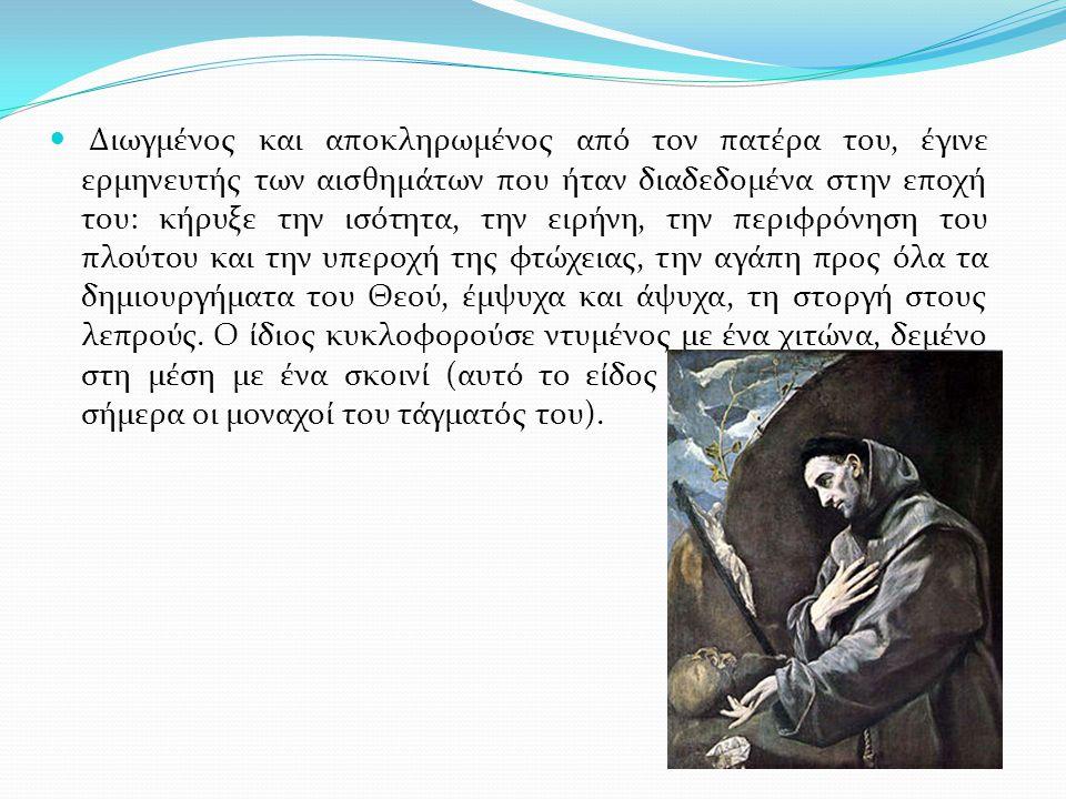 Ο ΘΑΝΑΤΟΣ ΤΟΥ Το 1224, ύστερα από σαράντα ημέρες προσευχής και νηστείας, είδε να αποτυπώνονται πάνω στο σώμα του τα στίγματα των πληγών του Ιησού.