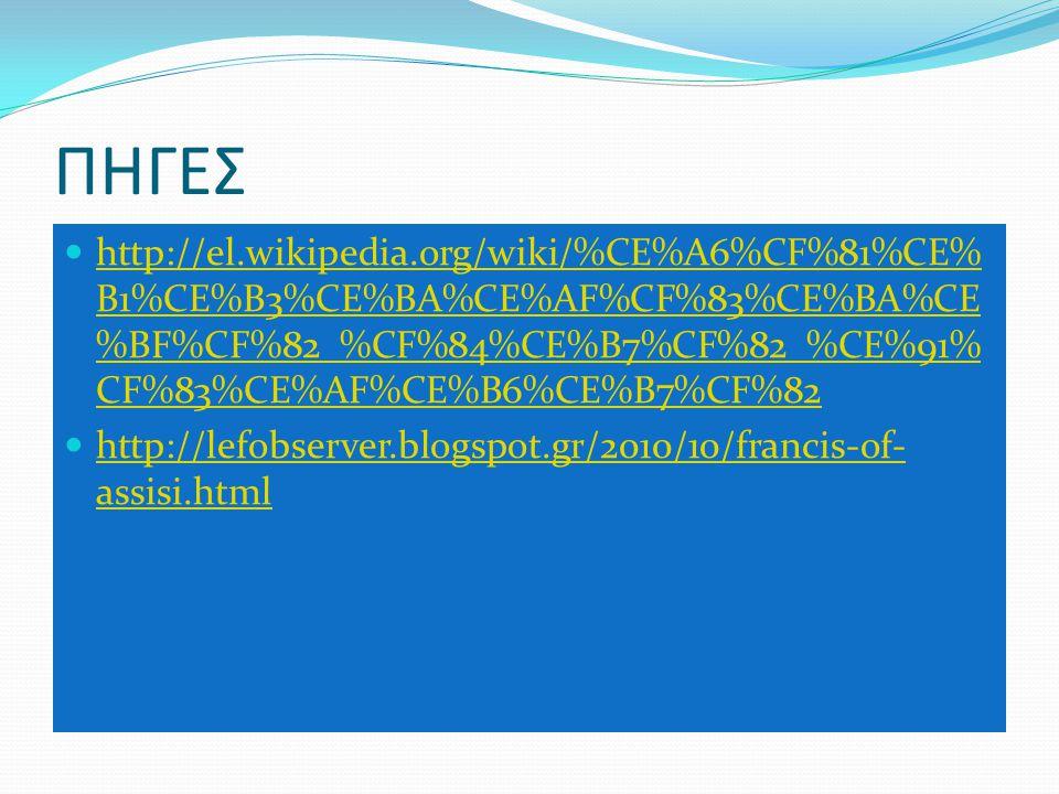 ΠΗΓΕΣ http://el.wikipedia.org/wiki/%CE%A6%CF%81%CE% B1%CE%B3%CE%BA%CE%AF%CF%83%CE%BA%CE %BF%CF%82_%CF%84%CE%B7%CF%82_%CE%91% CF%83%CE%AF%CE%B6%CE%B7%C