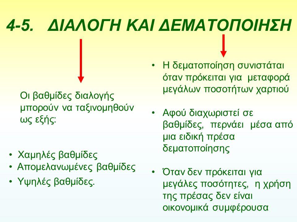 4-5. ΔΙΑΛΟΓΗ ΚΑΙ ΔΕΜΑΤΟΠΟΙΗΣΗ Οι βαθμίδες διαλογής μπορούν να ταξινομηθούν ως εξής: Χαμηλές βαθμίδες Αποµελανωµένες βαθμίδες Υψηλές βαθμίδες. Η δεµατο