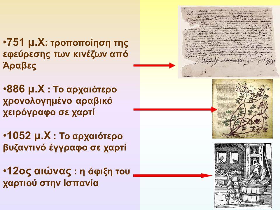 751 μ.Χ : τροποποίηση της εφεύρεσης των κινέζων από Άραβες 886 μ.Χ : Το αρχαιότερο χρονολογημένο αραβικό χειρόγραφο σε χαρτί 1052 μ.Χ : Το αρχαιότερο