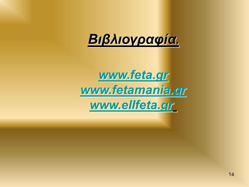 14 Βιβλιογραφία. www.feta.gr www.fetamania.gr www.ellfeta.gr