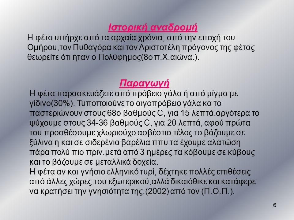 6 Ιστορική αναδρομή Η φέτα υπήρχε από τα αρχαία χρόνια, από την εποχή του Ομήρου,τον Πυθαγόρα και τον Αριστοτέλη πρόγονος της φέτας θεωρείτε ότι ήταν