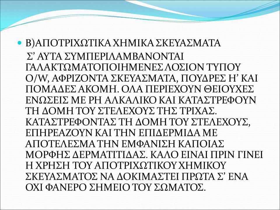 Β)ΑΠΟΤΡΙΧΩΤΙΚΑ ΧΗΜΙΚΑ ΣΚΕΥΑΣΜΑΤΑ Σ' ΑΥΤΑ ΣΥΜΠΕΡΙΛΑΜΒΑΝΟΝΤΑΙ ΓΑΛΑΚΤΩΜΑΤΟΠΟΙΗΜΕΝΕΣ ΛΟΣΙΟΝ ΤΥΠΟΥ O/W, ΑΦΡΙΖΟΝΤΑ ΣΚΕΥΑΣΜΑΤΑ, ΠΟΥΔΡΕΣ Η' ΚΑΙ ΠΟΜΑΔΕΣ ΑΚΟΜΗ.