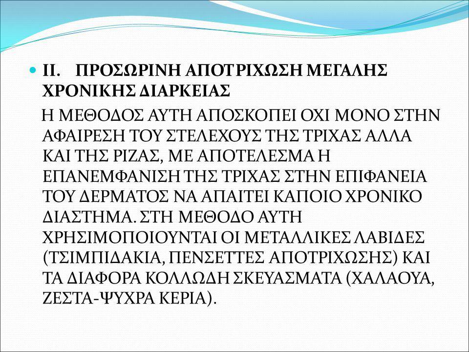 Α)ΜΗΧΑΝΙΚΑ ΜΕΣΑ – ΜΕΤΑΛΛΙΚΕΣ ΛΑΒΙΔΕΣ Η ΜΕΘΟΔΟΣ ΑΥΤΗ ΕΝΔΕΙΚΝΥΤΑΙ ΜΟΝΟ ΓΙΑ ΜΕΜΟΝΩΜΕΝΕΣ ΤΡΙΧΕΣ ΚΑΙ ΓΙΑ ΑΠΟΤΡΙΧΩΣΗ ΜΙΚΡΗΣ ΕΠΙΦΑΝΕΙΑΣ ΔΕΡΜΑΤΟΣ (ΠΕΡΙΟΧΗ ΦΡΥΔΙΩΝ Η ΔΙΑΣΠΑΡΤΕΣ, ΑΝΕΠΙΘΥΜΗΤΕΣ ΤΡΙΧΕΣ ΣΤΟ ΠΡΟΣΩΠΟ Η ΣΩΜΑ).