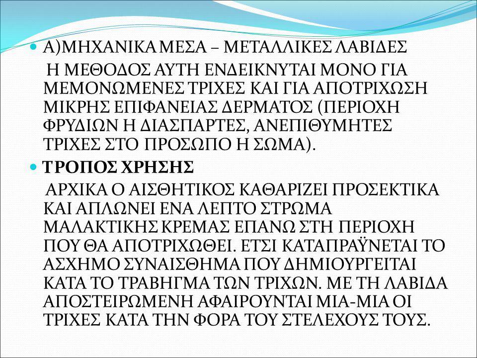 Α)ΜΗΧΑΝΙΚΑ ΜΕΣΑ – ΜΕΤΑΛΛΙΚΕΣ ΛΑΒΙΔΕΣ Η ΜΕΘΟΔΟΣ ΑΥΤΗ ΕΝΔΕΙΚΝΥΤΑΙ ΜΟΝΟ ΓΙΑ ΜΕΜΟΝΩΜΕΝΕΣ ΤΡΙΧΕΣ ΚΑΙ ΓΙΑ ΑΠΟΤΡΙΧΩΣΗ ΜΙΚΡΗΣ ΕΠΙΦΑΝΕΙΑΣ ΔΕΡΜΑΤΟΣ (ΠΕΡΙΟΧΗ ΦΡΥ