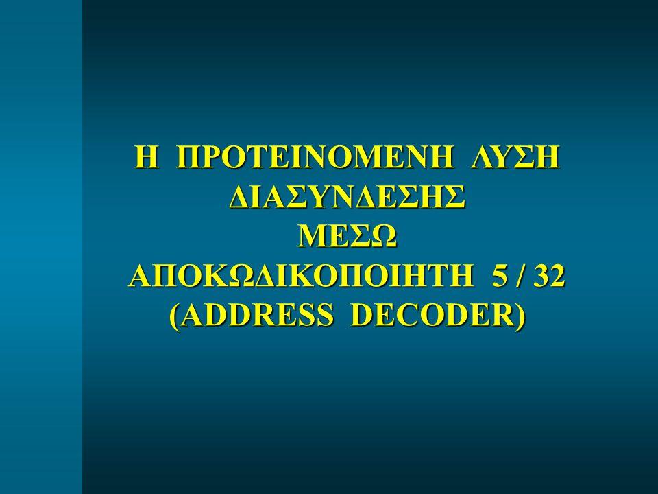 Η ΠΡΟΤΕΙΝΟΜΕΝΗ ΛΥΣΗ ΔΙΑΣΥΝΔΕΣΗΣΜΕΣΩ ΑΠΟΚΩΔΙΚΟΠΟΙΗΤΗ 5 / 32 (ADDRESS DECODER)