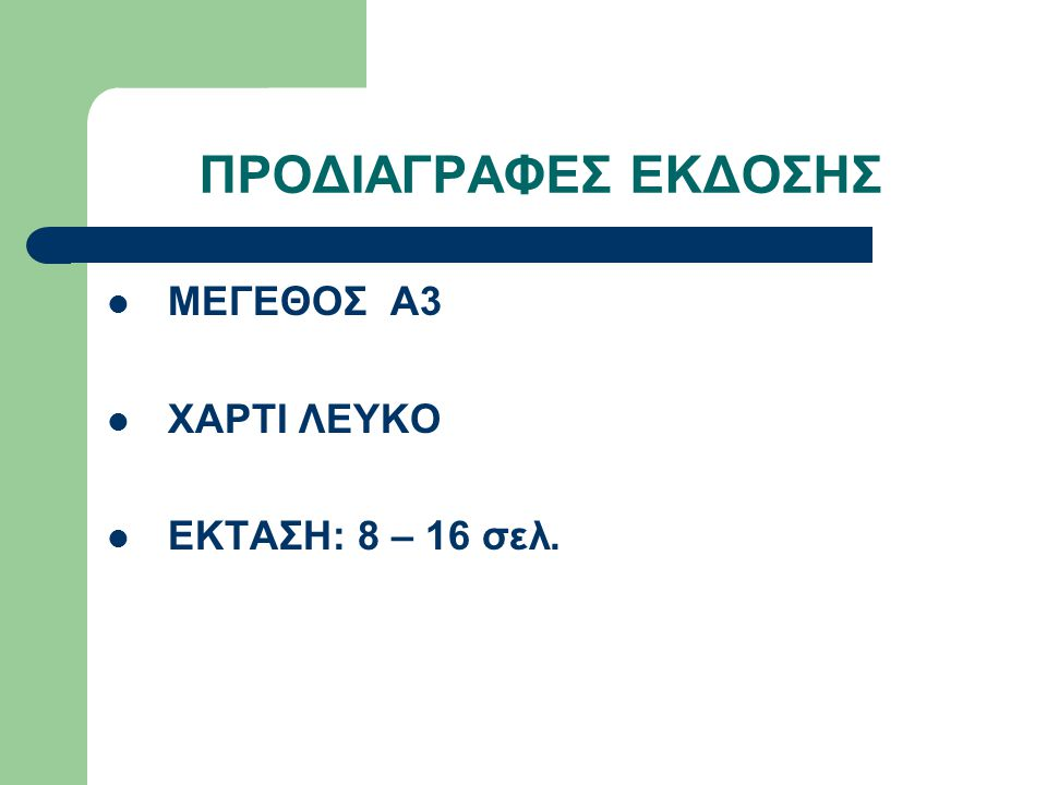 ΠΡΟΔΙΑΓΡΑΦΕΣ ΕΚΔΟΣΗΣ ΜΕΓΕΘΟΣ Α3 ΧΑΡΤΙ ΛΕΥΚΟ ΕΚΤΑΣΗ: 8 – 16 σελ.