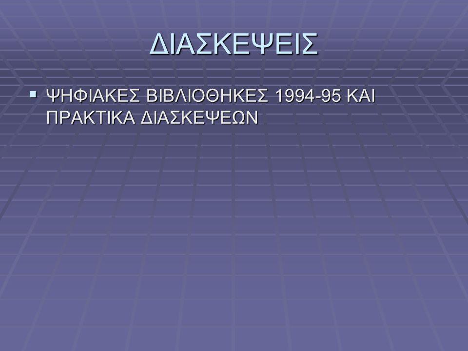 ΔΙΑΣΚΕΨΕΙΣ  ΨΗΦΙΑΚΕΣ ΒΙΒΛΙΟΘΗΚΕΣ 1994-95 ΚΑΙ ΠΡΑΚΤΙΚΑ ΔΙΑΣΚΕΨΕΩΝ