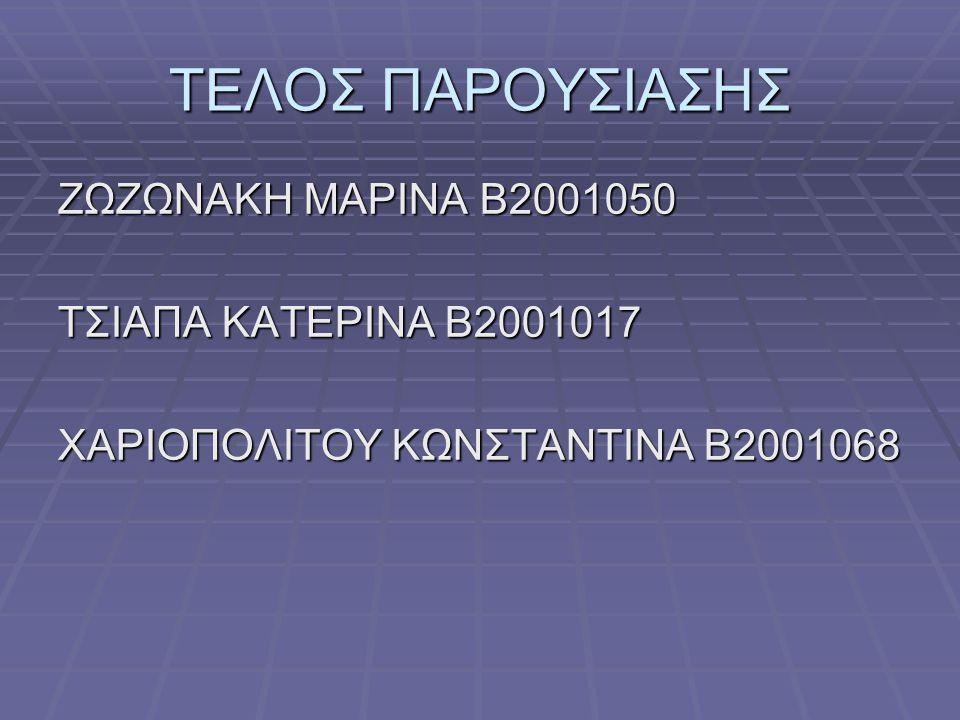 ΤΕΛΟΣ ΠΑΡΟΥΣΙΑΣΗΣ ΖΩΖΩΝΑΚΗ ΜΑΡΙΝΑ Β2001050 ΤΣΙΑΠΑ ΚΑΤΕΡΙΝΑ Β2001017 ΧΑΡΙΟΠΟΛΙΤΟΥ ΚΩΝΣΤΑΝΤΙΝΑ Β2001068