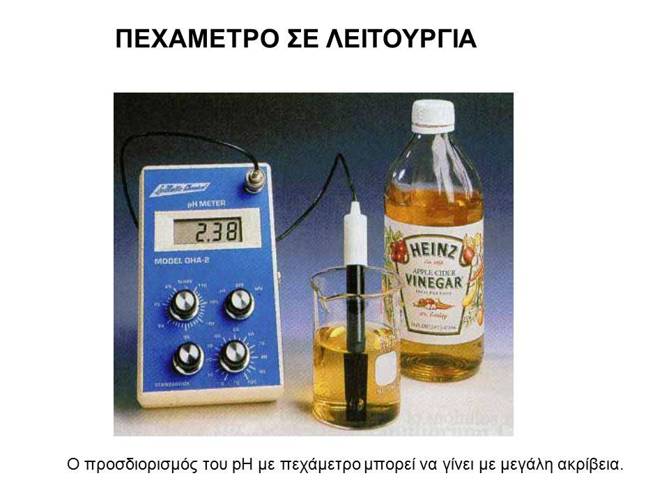 Ο προσδιορισμός του pH με πεχάμετρο μπορεί να γίνει με μεγάλη ακρίβεια. ΠΕΧΑΜΕΤΡΟ ΣΕ ΛΕΙΤΟΥΡΓΙΑ
