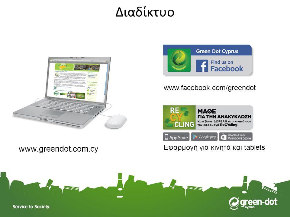 Διαδίκτυο www.greendot.com.cy www.facebook.com/greendot Εφαρμογή για κινητά και tablets