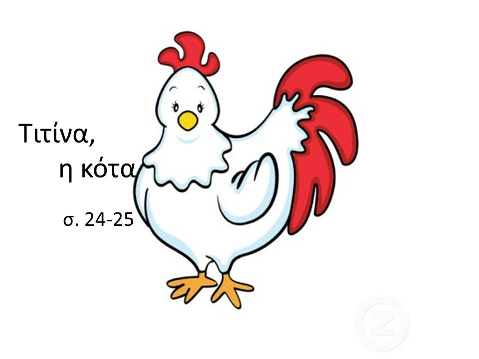 Τιτίνα, η κότα σ. 24-25