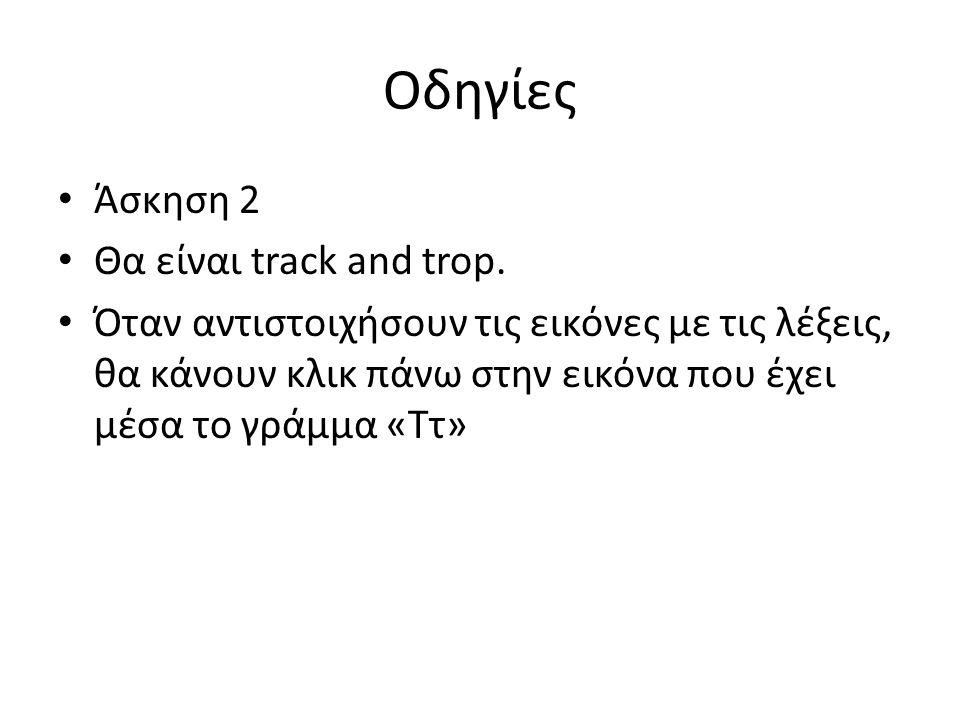 Οδηγίες Άσκηση 2 Θα είναι track and trop. Όταν αντιστοιχήσουν τις εικόνες με τις λέξεις, θα κάνουν κλικ πάνω στην εικόνα που έχει μέσα το γράμμα «Ττ»