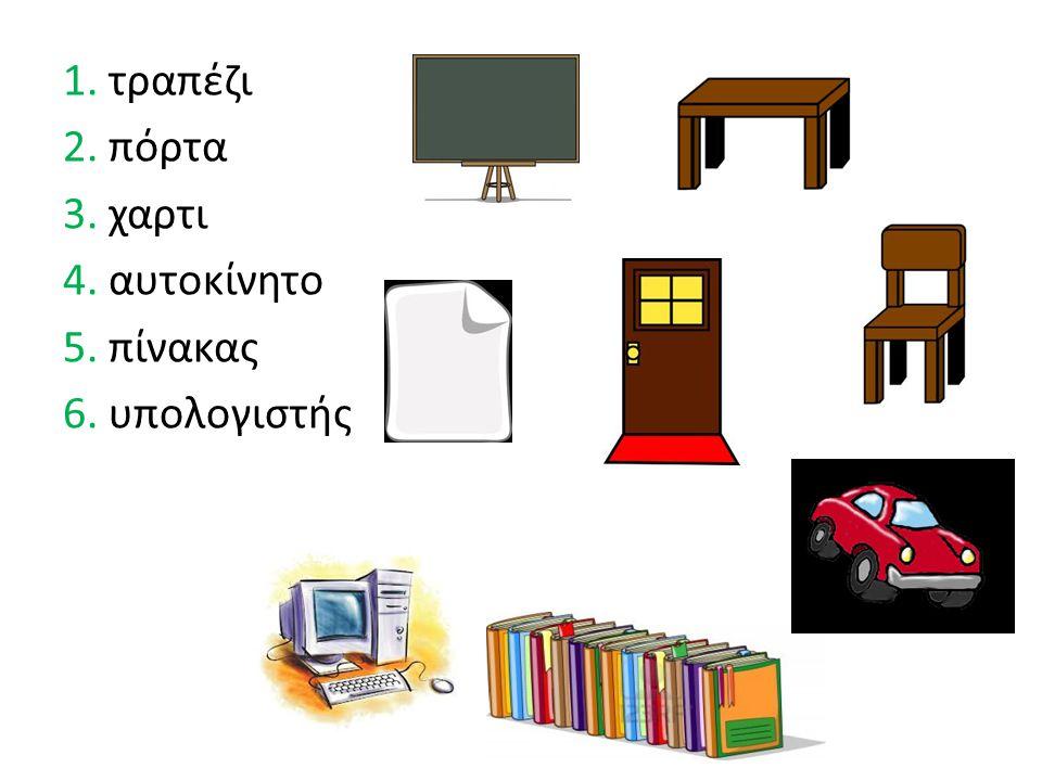1. τραπέζι 2. πόρτα 3. χαρτι 4. αυτοκίνητο 5. πίνακας 6. υπολογιστής