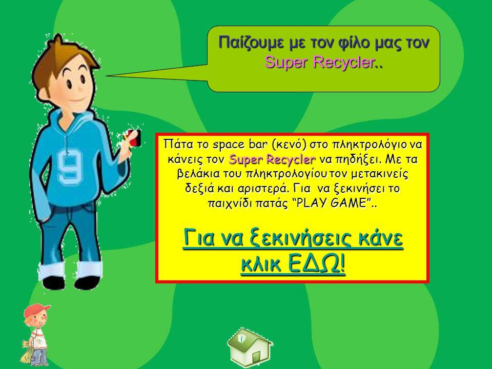 Παίζουμε με τον φίλο μας τον Super Recycler..