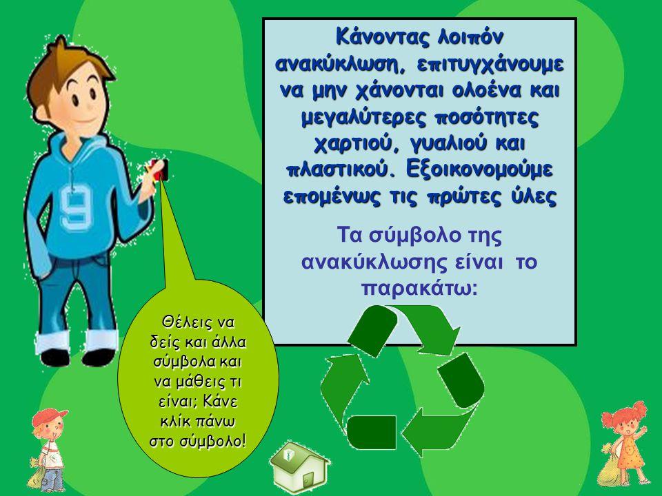Κάνοντας λοιπόν ανακύκλωση, επιτυγχάνουμε να μην χάνονται ολοένα και μεγαλύτερες ποσότητες χαρτιού, γυαλιού και πλαστικού.