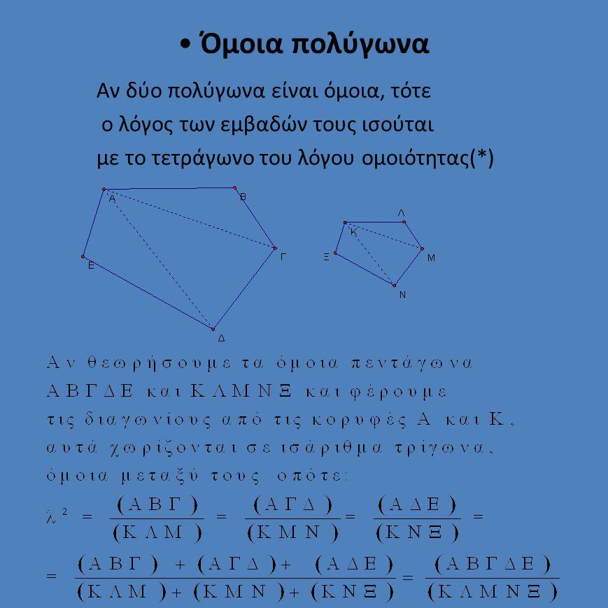 Όμοια τρίγωνα Ο λόγος ομοιότητας δύο όμοιων τριγώνων είναι ίσος τον λόγο δύο ομόλογων υψών τους. Αν δύο τρίγωνα είναι όμοια, τότε ο λόγος των εμβαδών