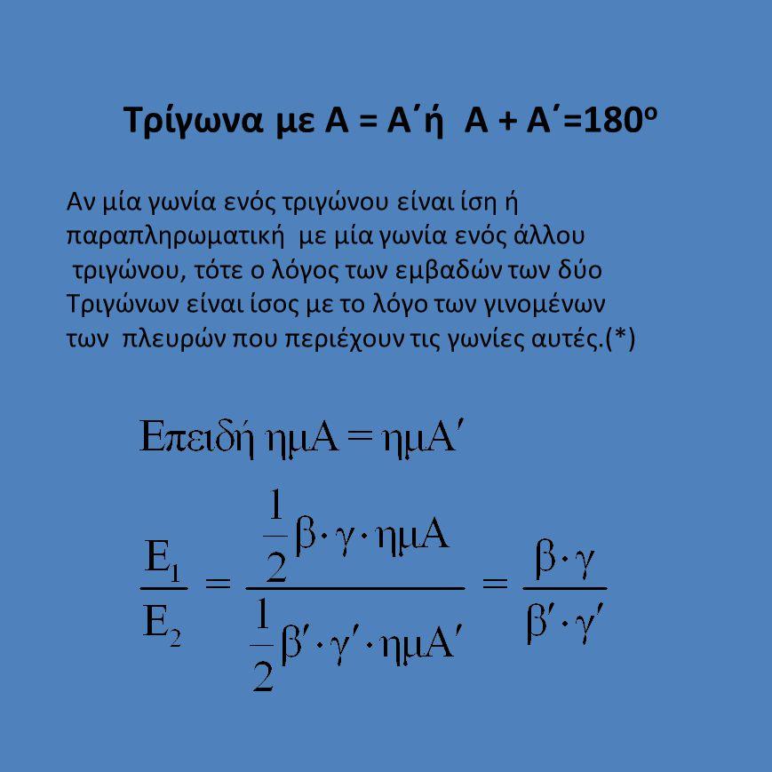 Όμοια πολύγωνα Αν δύο πολύγωνα είναι όμοια, τότε ο λόγος των εμβαδών τους ισούται με το τετράγωνο του λόγου ομοιότητας(*)