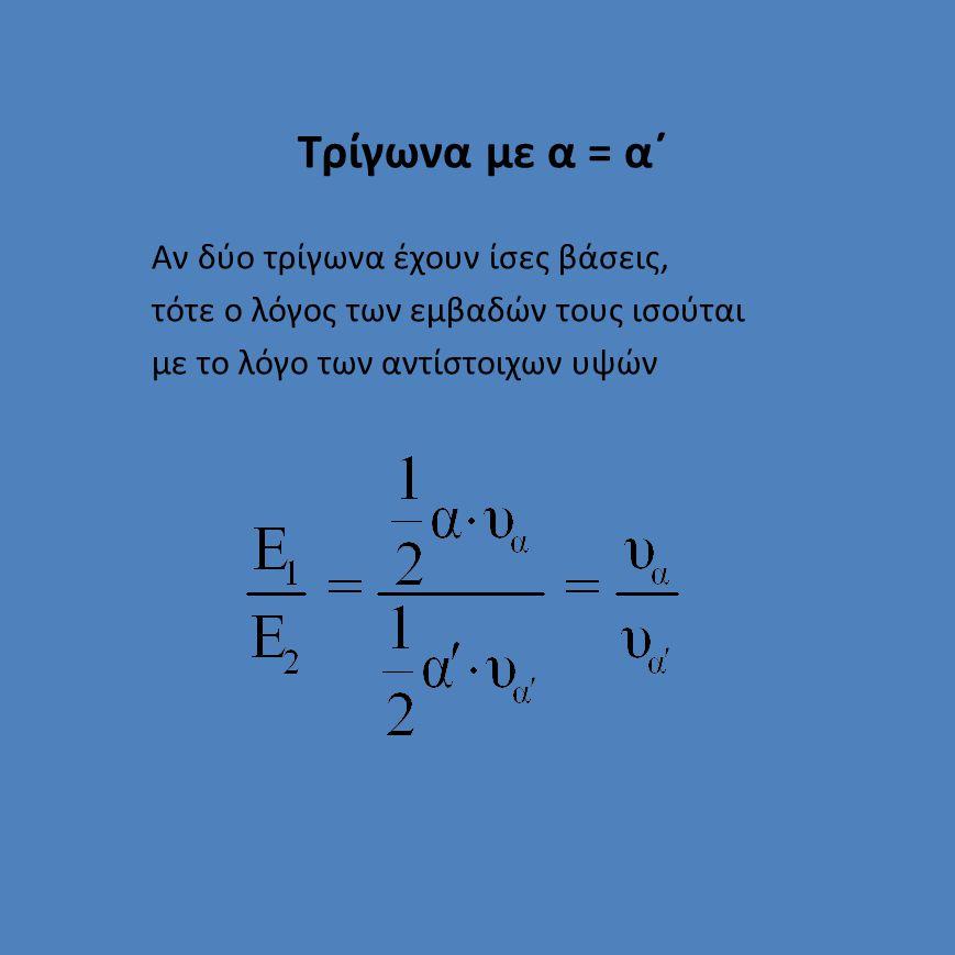 Τρίγωνα με Α = Α΄ή Α + Α΄=180 ο Αν μία γωνία ενός τριγώνου είναι ίση ή παραπληρωματική με μία γωνία ενός άλλου τριγώνου, τότε ο λόγος των εμβαδών των