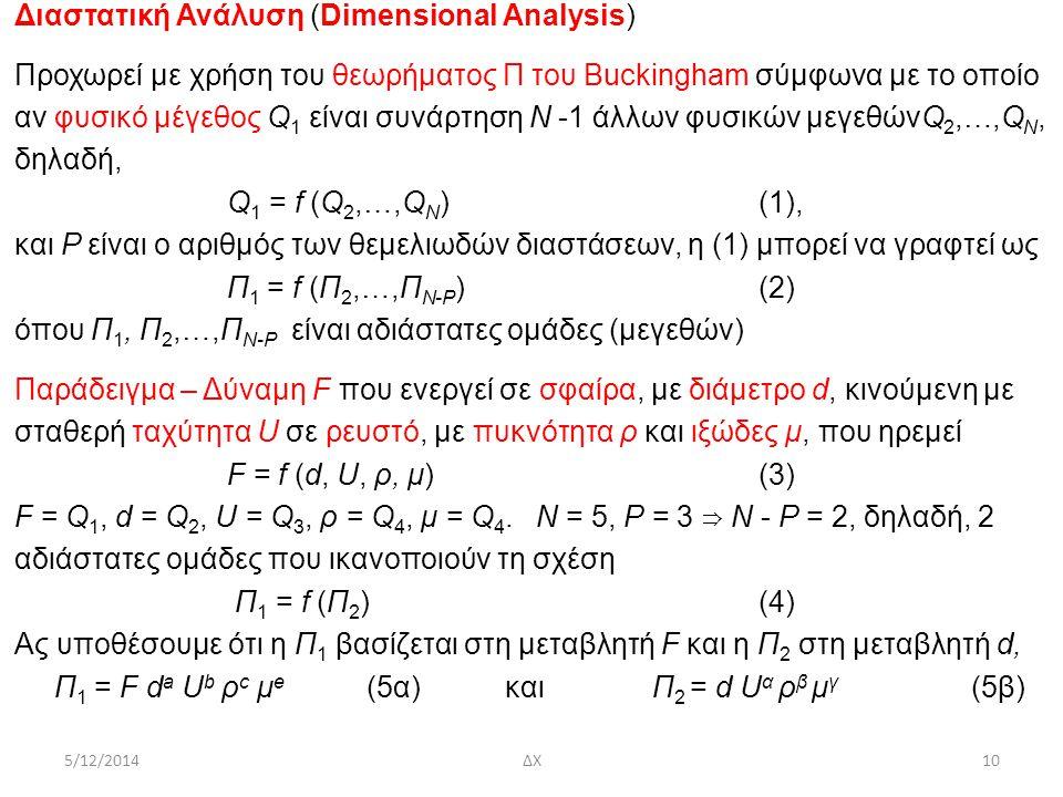 5/12/2014ΔΧ10 Διαστατική Ανάλυση (Dimensional Analysis) Προχωρεί με χρήση του θεωρήματος Π του Buckingham σύμφωνα με το οποίο ανφυσικό μέγεθος Q 1 είν