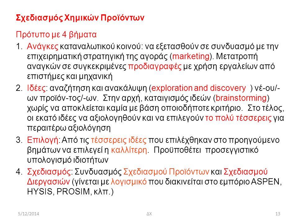 5/12/2014 Σχεδιασμός Χημικών Προϊόντων Πρότυπο με 4 βήματα 1.Ανάγκες καταναλωτικού κοινού: να εξετασθούν σε συνδυασμό με την επιχειρηματική στρατηγική