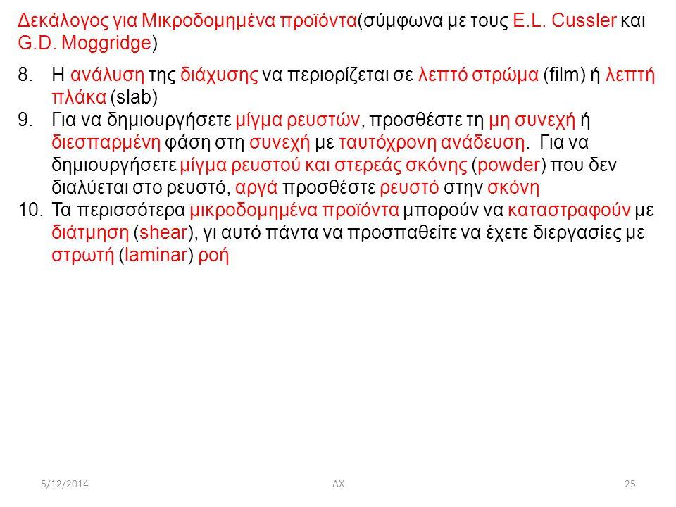 5/12/2014ΔΧ25 Δεκάλογος για Μικροδομημένα προϊόντα(σύμφωνα με τους Ε.L. Cussler και G.D. Moggridge) 8.Η ανάλυση της διάχυσης να περιορίζεται σε λεπτό