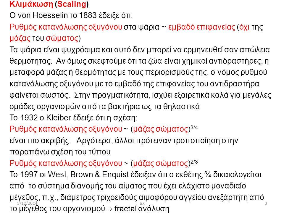 45/12/2014ΔΧ Κλιμάκωση (Scaling) Με τη λογική ότι ισχύει ο νόμος Ρυθμός μεταβολισμού ~ (μάζας σώματος) 3/4 ο Gulliver χρειάζεται τροφή και ποτά σε ποσότητες 200 Λιλιπούτειων Ρυθμός παραγωγής προϊόντος I.Αναντίστρεπτη χημική αντίδραση 1 ης τάξης Χ: ποσοστό μετατροπής, k: κινητική σταθερά της χημικής αντίδρασης σε μονάδες (χρόνος) -1, τ: χαρακτηριστικός χρόνος του αντιδραστήρα = V/Q όπου V είναι όγκος του αντιδραστήρα και Q ογκομετρικός ρυθμός ροής Αντιδραστήρας συνεχούς αναδευόμενης δεξαμενής (CSTR): c 1, c 10 : αρχική και τελική συγκέντρωση αντιδραστηρίων Αντιδραστήρας διαλείποντος έργου (batch reactor) σε μόνιμη κατάσταση (steady state): c 1, c 10 : συγκέντρωση αντιδραστηρίων σε χρόνους 0 και τ Αντιδραστήρας εμβολικής ροής (plug flow reactor): c 1, c 10 : συγκέντρωση αντιδραστηρίων σε είσοδο και έξοδο