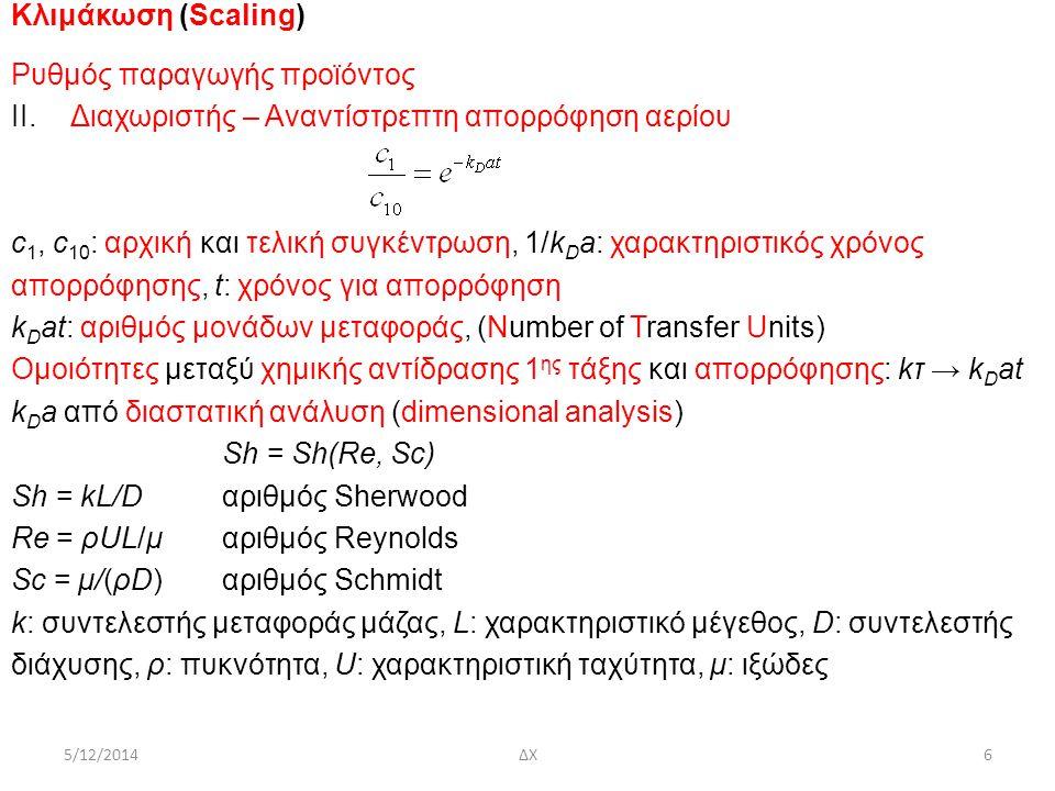 5/12/2014ΔΧ6 Κλιμάκωση (Scaling) Ρυθμός παραγωγής προϊόντος ΙΙ.Διαχωριστής – Αναντίστρεπτη απορρόφηση αερίου c 1, c 10 : αρχική και τελική συγκέντρωση