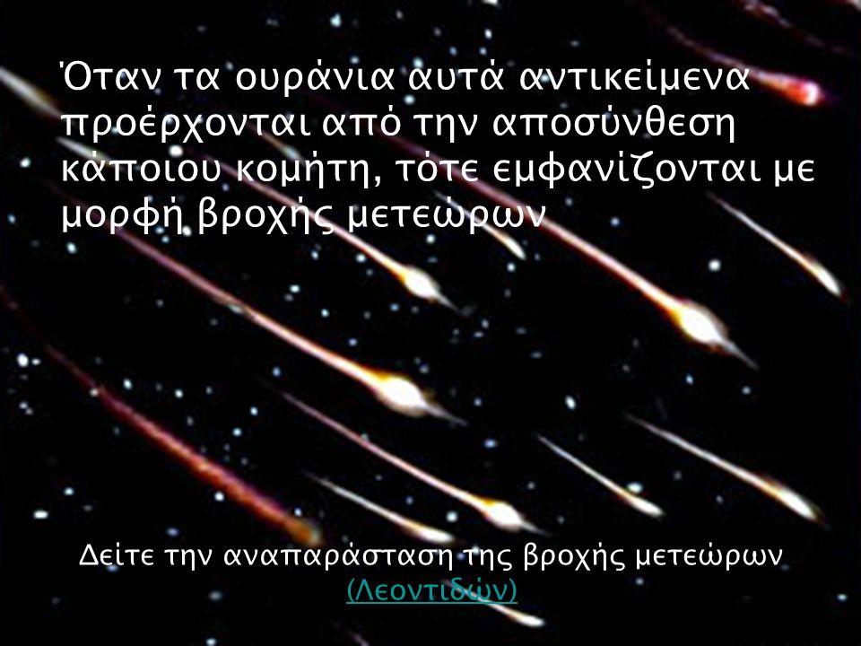 Δείτε την αναπαράσταση της βροχής μετεώρων (Λεοντιδών) (Λεοντιδών) Όταν τα ουράνια αυτά αντικείμενα προέρχονται από την αποσύνθεση κάποιου κομήτη, τότ