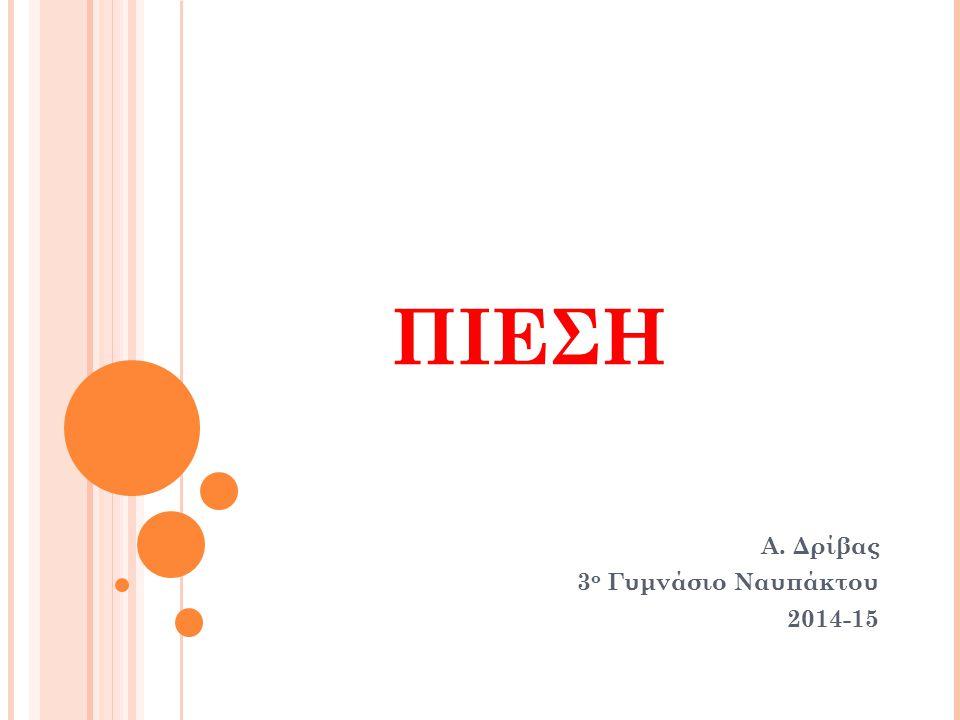 ΠΙΕΣΗ Α. Δρίβας 3 ο Γυμνάσιο Ναυπάκτου 2014-15