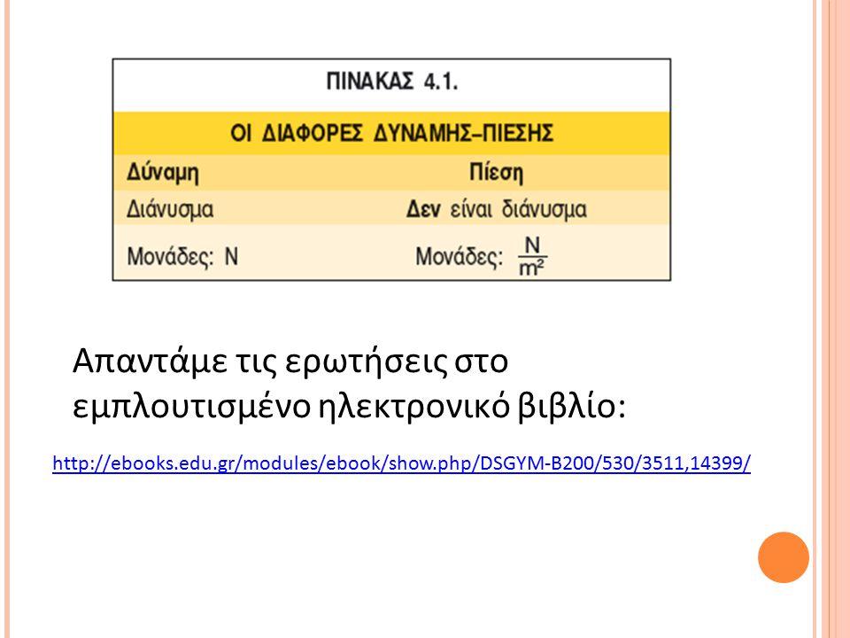 Απαντάμε τις ερωτήσεις στο εμπλουτισμένο ηλεκτρονικό βιβλίο: http://ebooks.edu.gr/modules/ebook/show.php/DSGYM-B200/530/3511,14399/