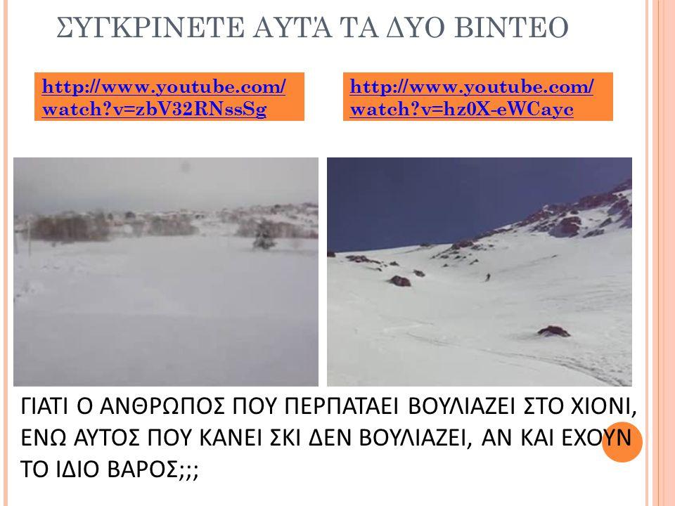 Το μέγεθος της παραμόρφωσης του χιονιού (δηλαδή το πόσο βουλιάζουν στο χιόνι), εκτός από τη δύναμη, εξαρτάται και από το εμβαδόν της επιφάνειας στην οποία αυτή ασκείται.