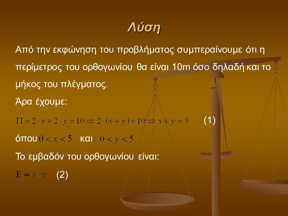 Λύση όπου και (1) (2) Από την εκφώνηση του προβλήματος συμπεραίνουμε ότι η περίμετρος του ορθογωνίου θα είναι 10m όσο δηλαδή και το μήκος του πλέγματος.