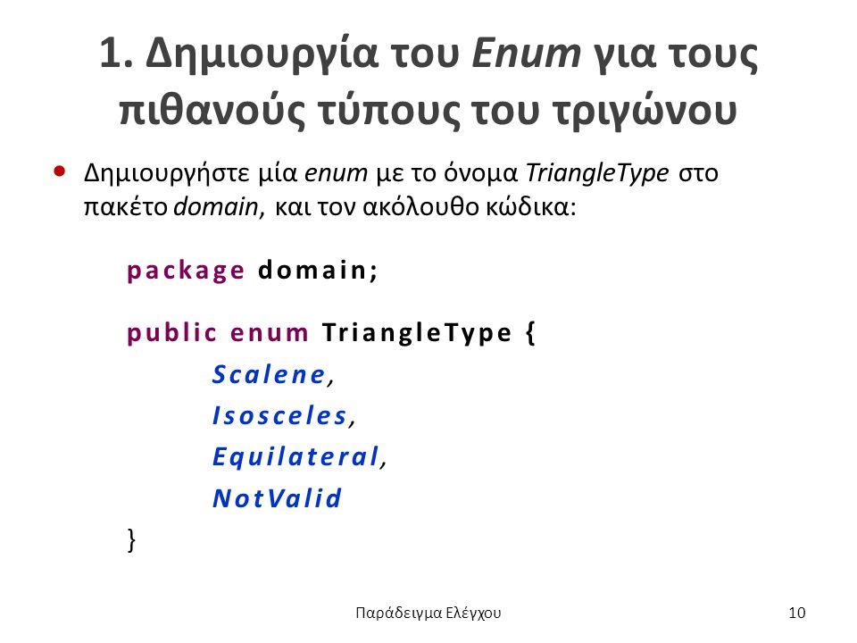 1. Δημιουργία του Enum για τους πιθανούς τύπους του τριγώνου Δημιουργήστε μία enum με το όνομα TriangleType στο πακέτο domain, και τον ακόλουθο κώδικα