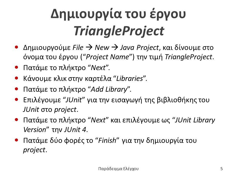 Δημιουργία του έργου TriangleProject Δημιουργούμε File  New  Java Project, και δίνουμε στο όνομα του έργου ( Project Name ) την τιμή TriangleProject.