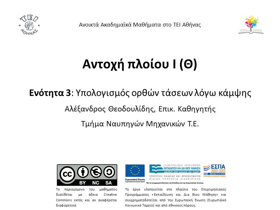 Αντοχή πλοίου Ι (Θ) Ενότητα 3: Υπολογισμός ορθών τάσεων λόγω κάμψης Αλέξανδρος Θεοδουλίδης, Επικ. Καθηγητής Τμήμα Ναυπηγών Μηχανικών Τ.Ε. Ανοικτά Ακαδ