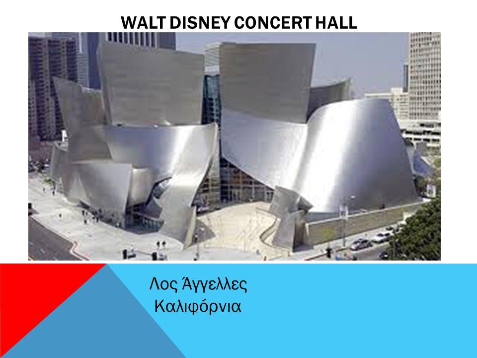 WALT DISNEY CONCERT HALL Λος Άγγελλες Καλιφόρνια