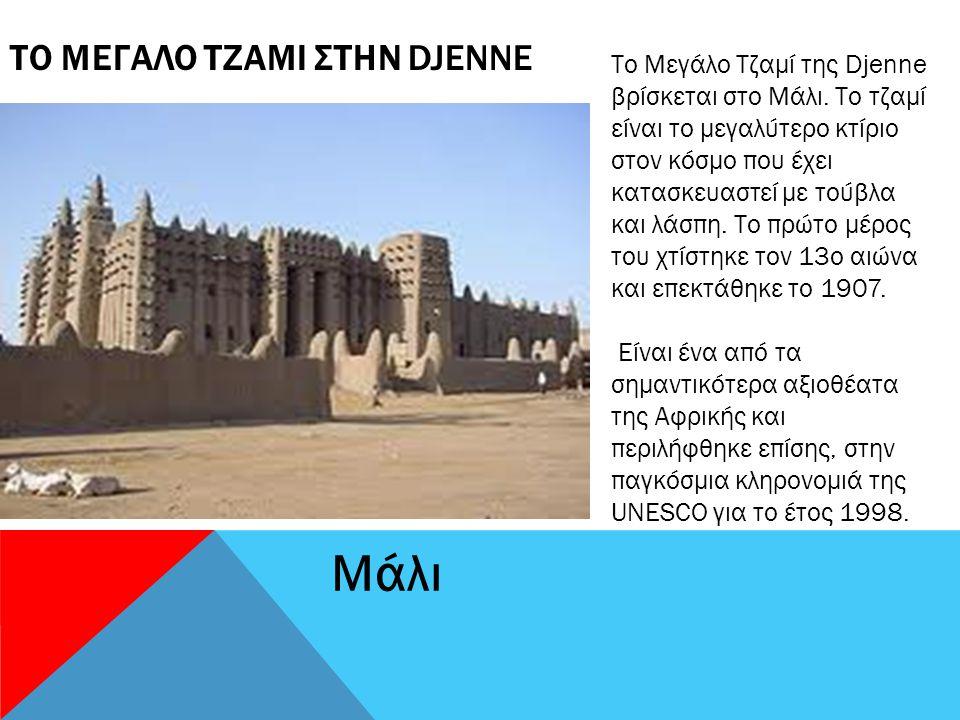 ΤΟ ΜΕΓΑΛΟ ΤΖΑΜΙ ΣΤΗΝ DJENNE Μάλι Το Μεγάλο Τζαμί της Djenne βρίσκεται στο Μάλι.