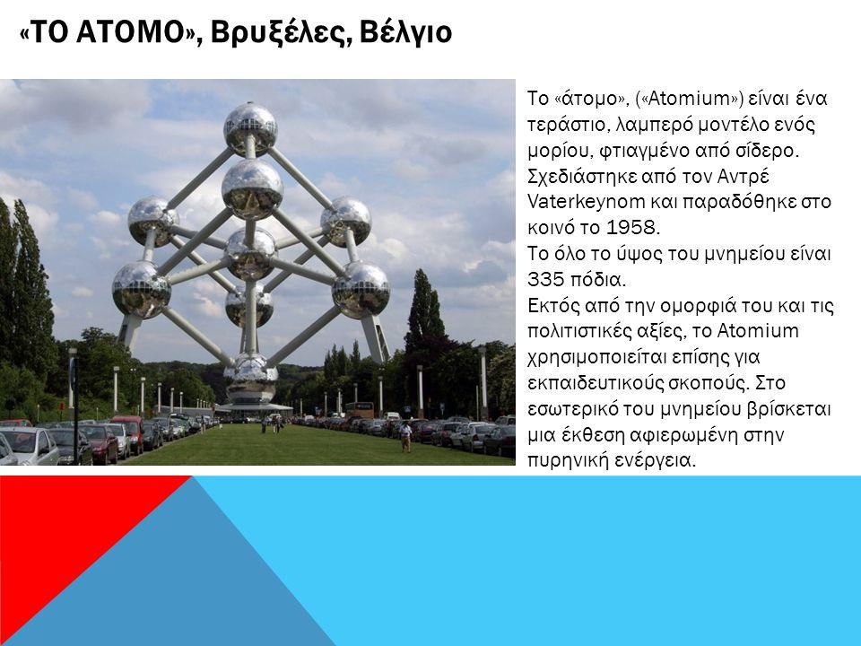 «ΤΟ ΑΤΟΜΟ», Βρυξέλες, Βέλγιο Το «άτομο», («Atomium») είναι ένα τεράστιο, λαμπερό μοντέλο ενός μορίου, φτιαγμένο από σίδερο.