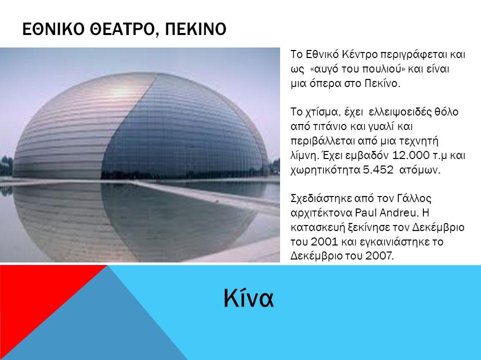 ΕΘΝΙΚΟ ΘΕΑΤΡΟ, ΠΕΚΙΝΟ Κίνα Το Εθνικό Κέντρο περιγράφεται και ως «αυγό του πουλιού» και είναι μια όπερα στο Πεκίνο.