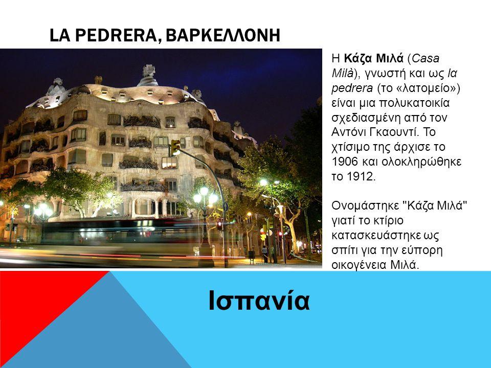 LA PEDRERA, ΒΑΡΚΕΛΛΟΝΗ Ισπανία Η Κάζα Μιλά (Casa Milà), γνωστή και ως lα pedrera (το «λατομείο») είναι μια πολυκατοικία σχεδιασμένη από τον Αντόνι Γκαουντί.