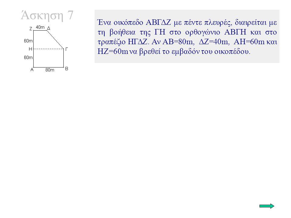 Άσκηση 7 Ένα οικόπεδο ΑΒΓΔΖ με πέντε πλευρές, διαιρείται με τη βοήθεια της ΓΗ στο ορθογώνιο ΑΒΓΗ και στο τραπέζιο ΗΓΔΖ.